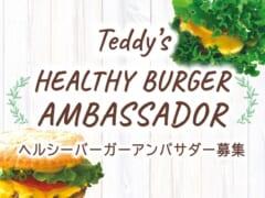 「テディーズビガーバーガー」の ヘルシーメニューを広めるアンバサダーを大募集!