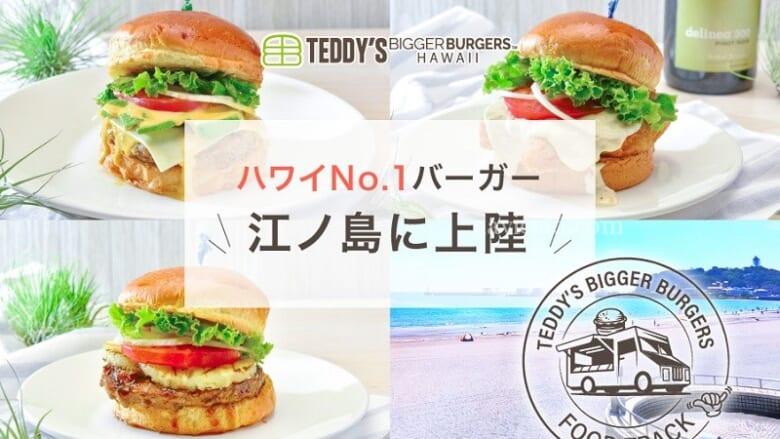 ハワイの人気バーガー店「テディーズビガーバーガー」が沖縄と江の島に上陸!