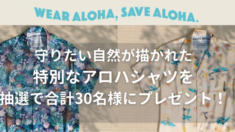 「WEAR ALOHA, SAVE ALOHA.」SNSキャンペーン〜 BEAMSとコラボしたアロハシャツが合計30名様に当たる! 〜(終了)