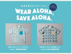 「WEAR ALOHA, SAVE ALOHA.」第二弾 BAYFLOWとコラボ開始!SNSキャンペーンも6月10日からスタート!