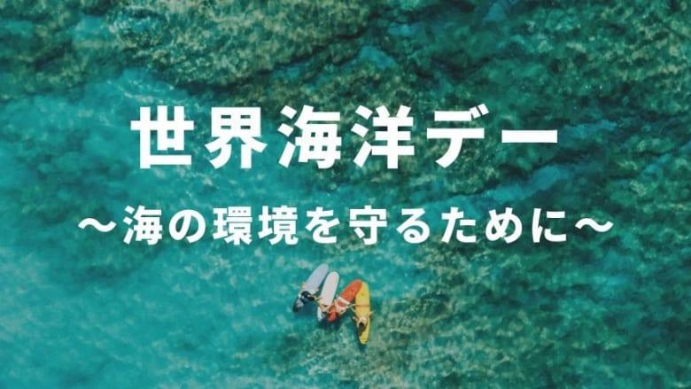 6月8日は『世界海洋デー』~きれいな海を守るためにわたしたちができること~