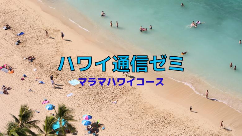 ハワイ専門家から学べる「ハワイ通信ゼミ」2021年 7月7日から開講!