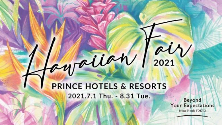 プリンスホテル「Hawaiian Fair 2021」を開催