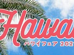 今年も素敵な企画が目白押し♪ 阪急うめだ本店でハワイフェアを開催!オンライン販売にも要注目