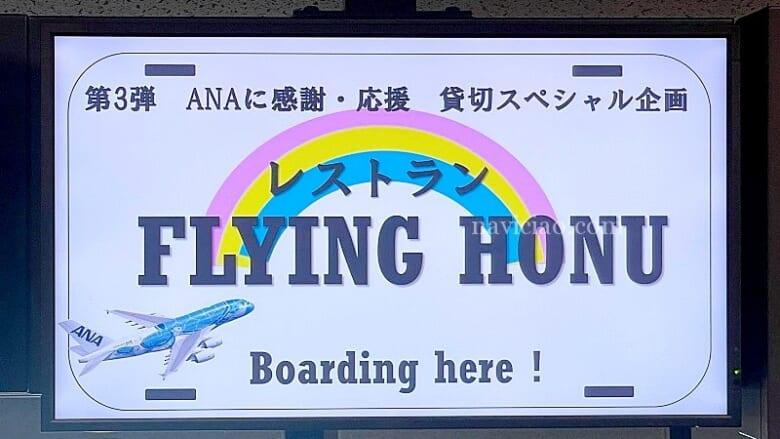 ANAの 「フライングホヌ/FLYING HONU」がレストランに? 飛ばずに機内で旅気分!