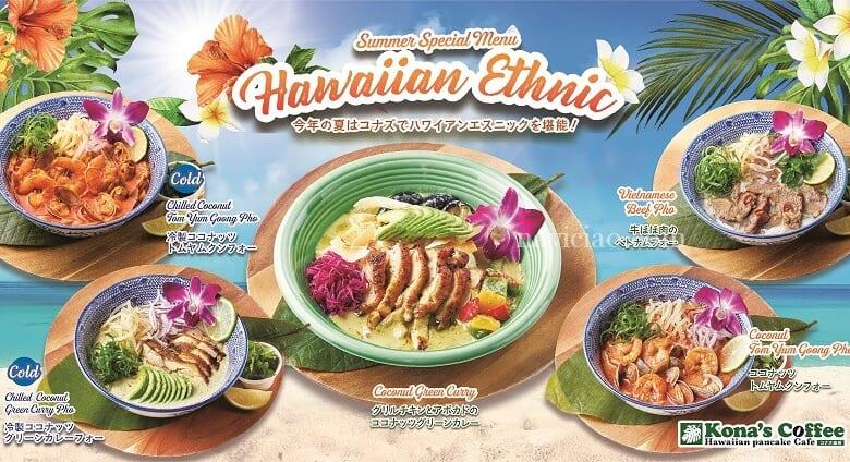 【期間限定】コナズ珈琲で夏を先取り!「ハワイアンエスニック」メニューで暑い夏を乗り切ろう