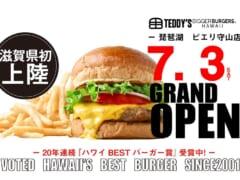 【7月3日オープン!】ハワイの大人気ハンバーガー店「テディーズビガーバーガー」が滋賀県に初上陸!