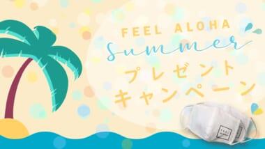 【サマープレゼントキャンペーン】Lilly & Emma「FEEL ALOHA」ロゴ入りマスク2枚組を7名様にプレゼント!