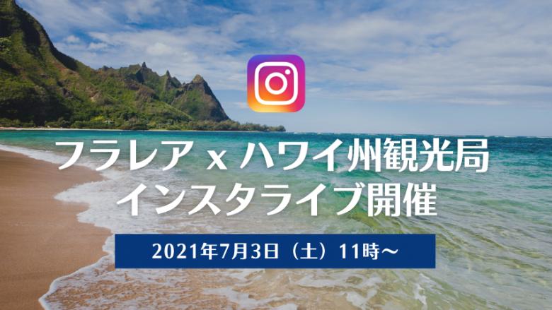 【7/3(土)11時~】フラレア x ハワイ州観光局 インスタライブ開催のお知らせ(終了)