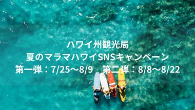 夏のマラマハワイSNSキャンペーン実施中!