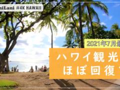 【4K HAWAII】ハワイに活気が戻ってきた!?ハワイの「クヒオビーチ」の今をお届け!