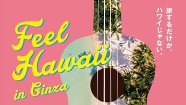 ハワイの人気スイーツ「Ubae」が日本初出店!ハワイイベント「Feel Hawaii in Ginza」でハワイアングルメを楽しもう♪