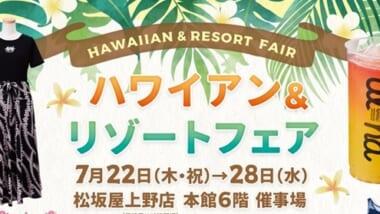 【2021年7月イベント】松坂屋上野店でハワイアン&リゾートフェア開催!美味しいマラサダも販売中♪
