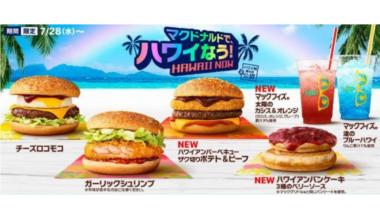 【マクドナルドで、ハワイなう!】マクドナルドで期間限定のハワイアンメニューが登場!