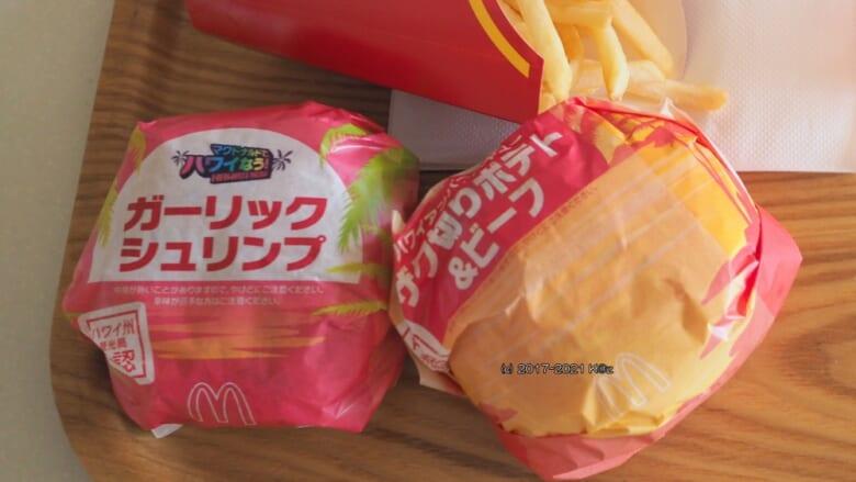 気軽に旅行に行けない今だから「マクドナルドでハワイなう!」をおうちで食べてみた!