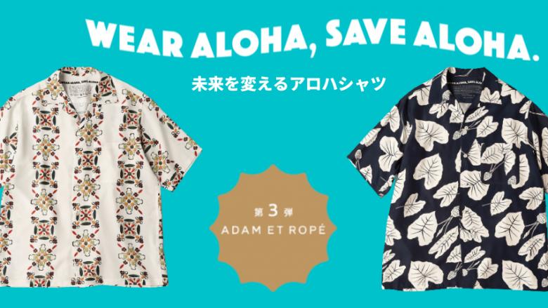 「WEAR ALOHA, SAVE ALOHA.」第三弾!ADAM ET ROPE'(アダムエロペ)とコラボ開始!8/8からSNSキャンペーンも開始!
