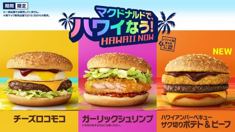 ハワイ州観光局公認商品「マクドナルドで、ハワイなう!」7月28日(水)から発売中!