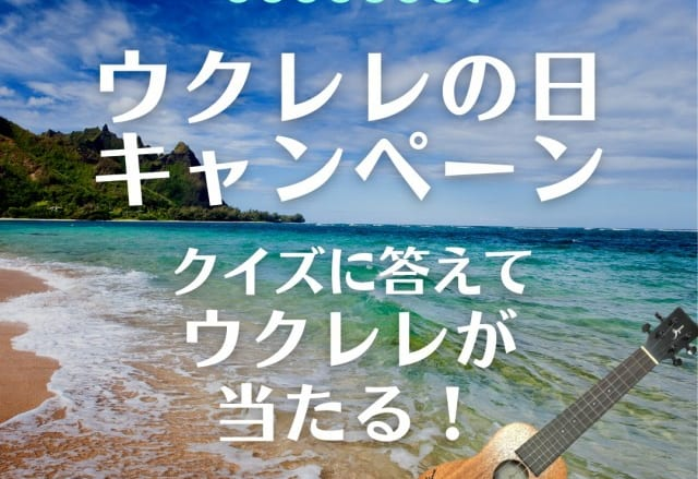 ハワイを代表するウクレレ奏者、ジェイク・シマブクロ氏のサイン入りウクレレが当たる「ウクレレの日キャンペーン」を8月23日(月)から開催