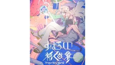 【8月18日発売】トベタ・バジュンの新作ソロアルバム『すばらしい新世界 〜RELAX WORLD〜』がリリース!
