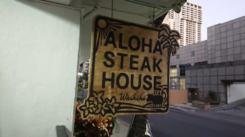 ワイキキのリーズナブルなステーキハウス「ALOHA STEAK/アロハ・ステーキ」をご紹介