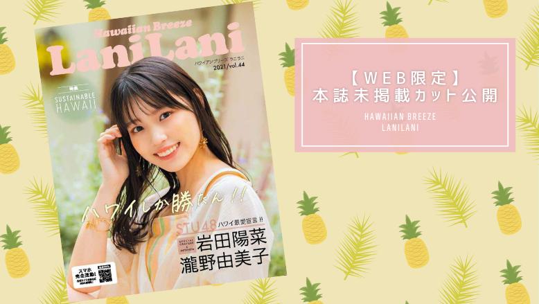 【WEB限定】『LaniLani』最新号の表紙はSTU48!岩田陽菜さん・瀧野由美子さんの本誌未掲載カットをチェックしよう!