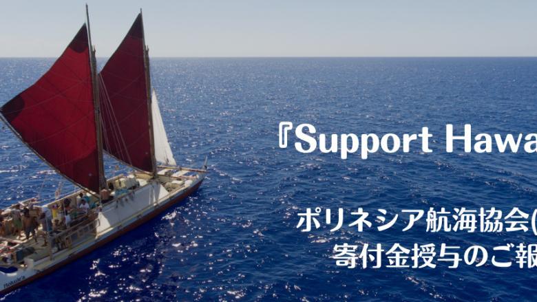 サポートハワイ「ポリネシア航海協会」への寄付金授与のご報告