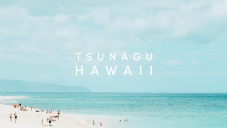 真のハワイの魅力を伝えるウェブマガジン「つなぐハワイ」開設