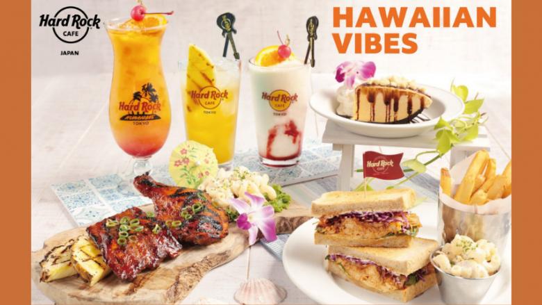 「ハードロックカフェ」レストランでハワイを楽しむメニューキャンペーン「ハワイフェア HAWAIIAN VIBES」開催!キャンペーンも実施中!