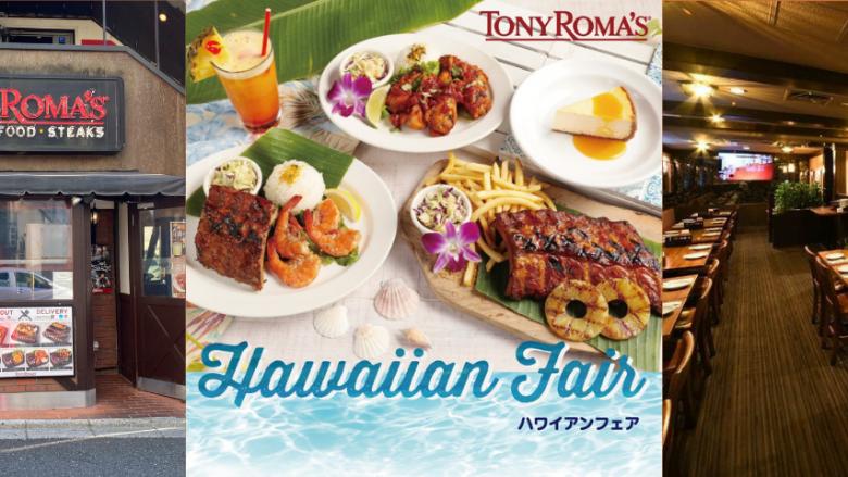 「トニーローマ」でハワイ旅行気分を味わえる「ハワイアンフェア」開催!キャンペーンも実施中!
