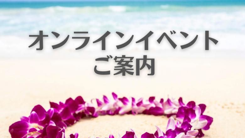 ハワイからライブ中継されるオンラインイベントに出演~豪華賞品が当たるプレゼントキャンペーンも開催︕~