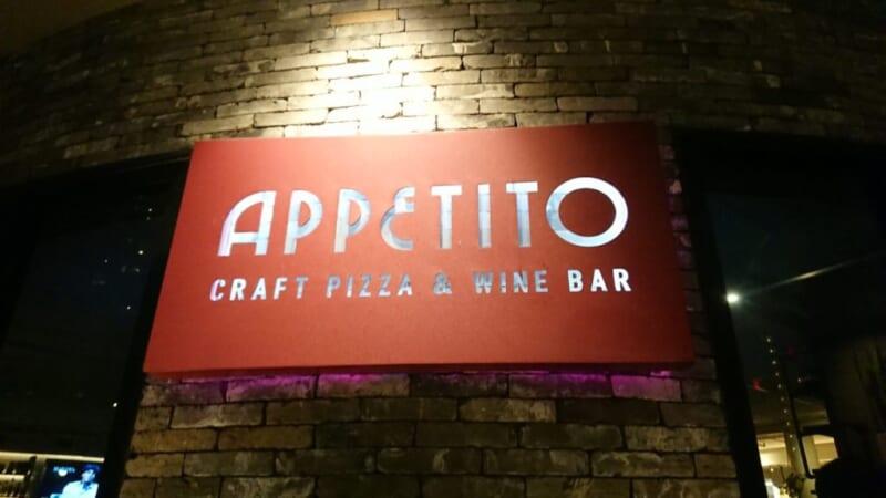ハワイでイタリアンを食べるならココ!ワイキキで楽しめる絶品イタリアン「APPETITO / アペティート」