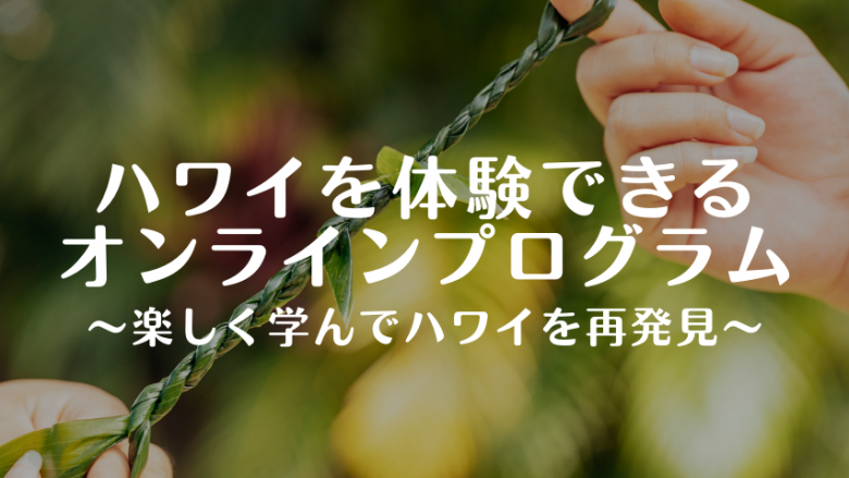 自宅でハワイを学べる・体験できる!10月のオンラインプログラム情報