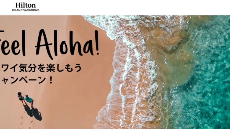 ヒルトン・グランド・バケーションズ「Feel Aloha! ハワイ気分を楽しもうキャンペーン」