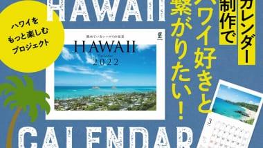 『ハワイスタイル』誌が制作するハワイカレンダーをクラウドファンディングでお届け!