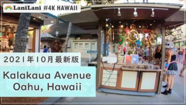 【4K HAWAII】2021年10月最新版をお届け!ハワイ・カラカウアアベニューを街ぶら♪