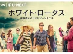 ハワイの高級リゾートを舞台にした海外ドラマ「ホワイト・ロータス / 諸事情だらけのリゾートホテル」がU-NEXTにて日本初、見放題独占配信を開始!